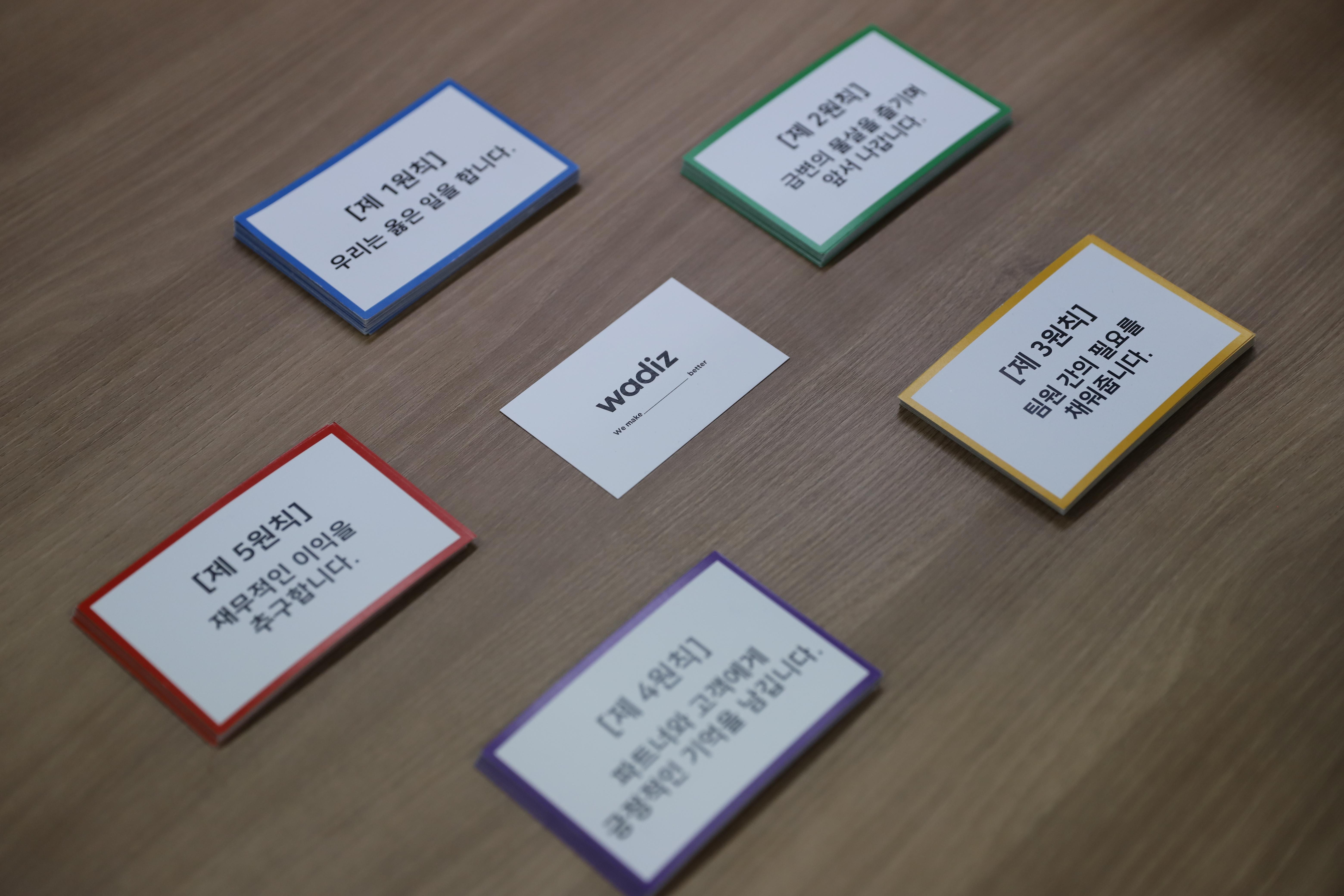 와디즈 신규입사자가 입사 첫날 해야 하는 와디즈 5원칙 카드게임 ©와디즈