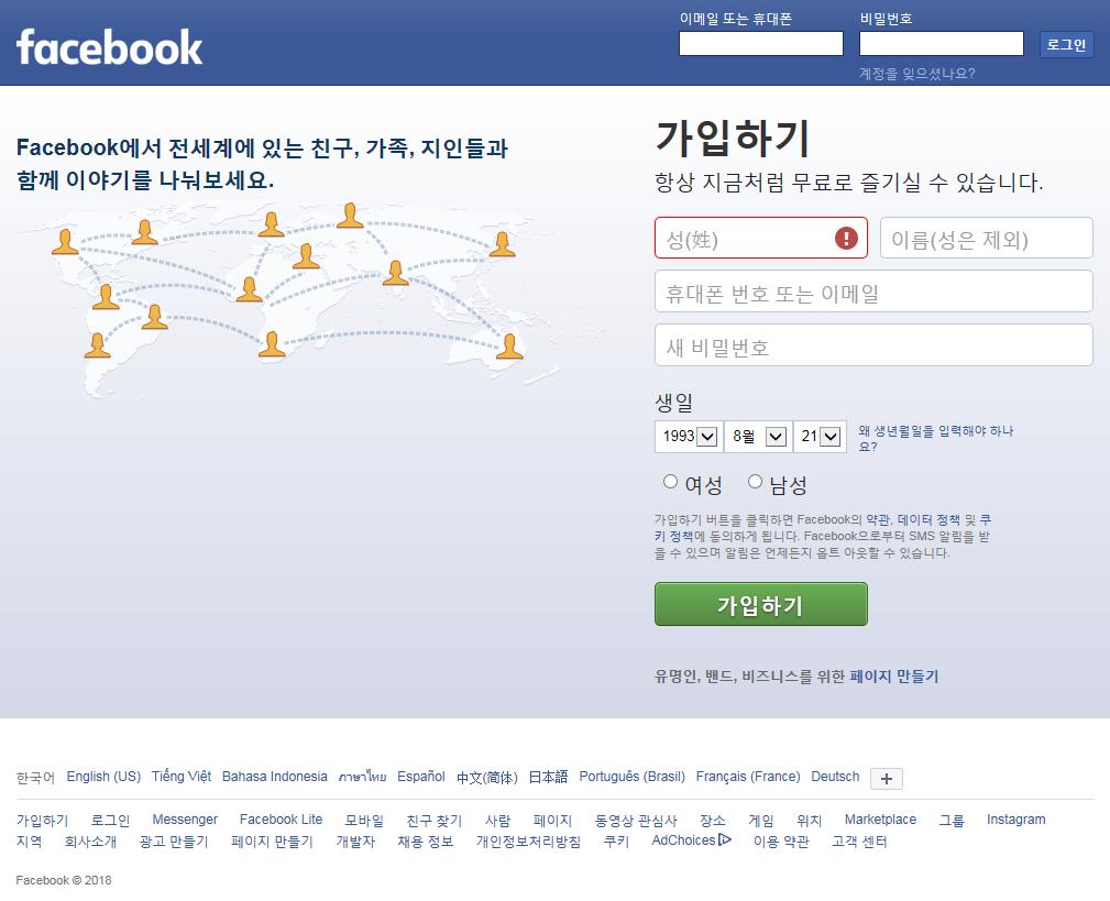 페이스북은 네이버나 다음과 같은 특정한 메인 페이지가 존재하지 않는다. ⓒ한스미디어