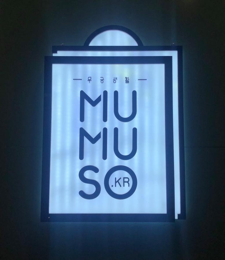 한국 브랜드 느낌을 표방하는 무무소 간판 ⓒ손혜진
