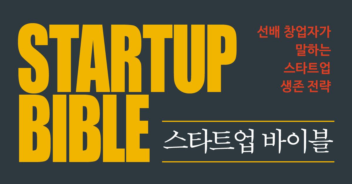 스타트업 바이블: 선배 창업자가 말하는 스타트업 생존 전략