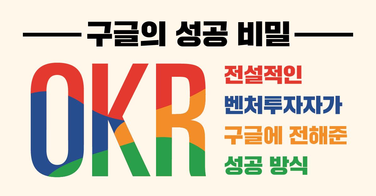 구글의 성공 비밀: 목표관리 매뉴얼 OKR