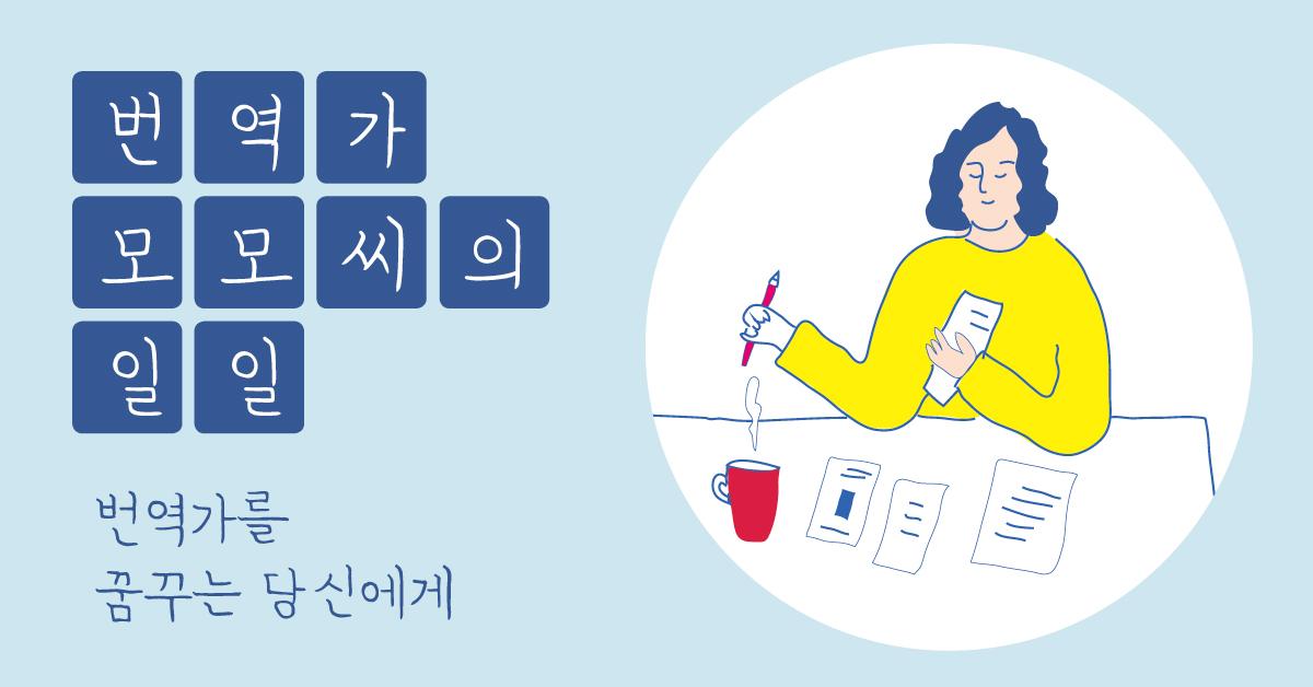 번역가 모모 씨의 일일: 번역가를 꿈꾸는 당신에게