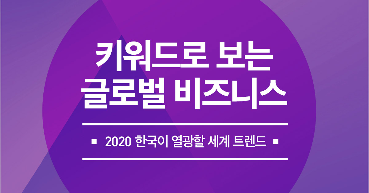 키워드로 보는 글로벌 비즈니스 : 2020 한국이 열광할 세계 트렌드