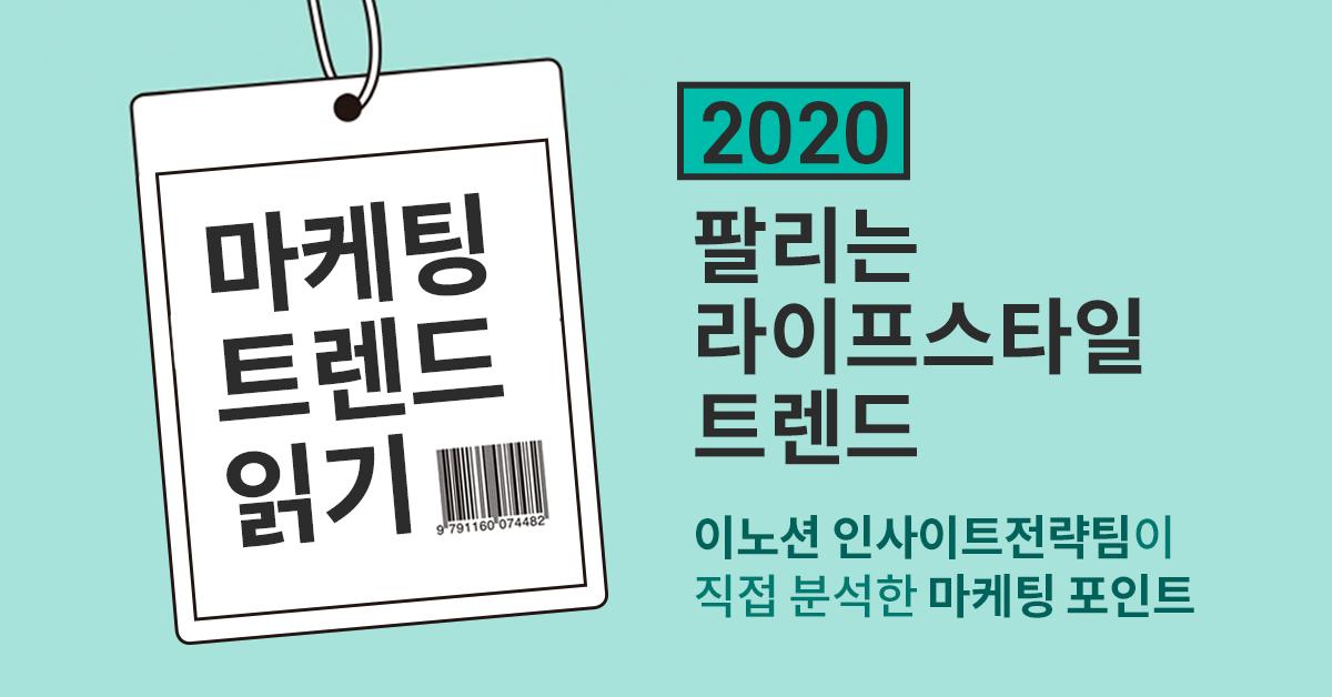 마케팅 트렌드 읽기: 2020 팔리는 라이프스타일 트렌드