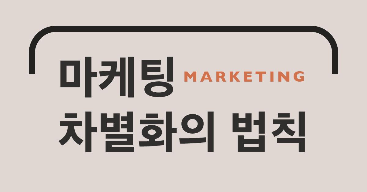 마케터가 꼭 알아야 할 5가지 차별화 전략: 마케팅 차별화의 법칙