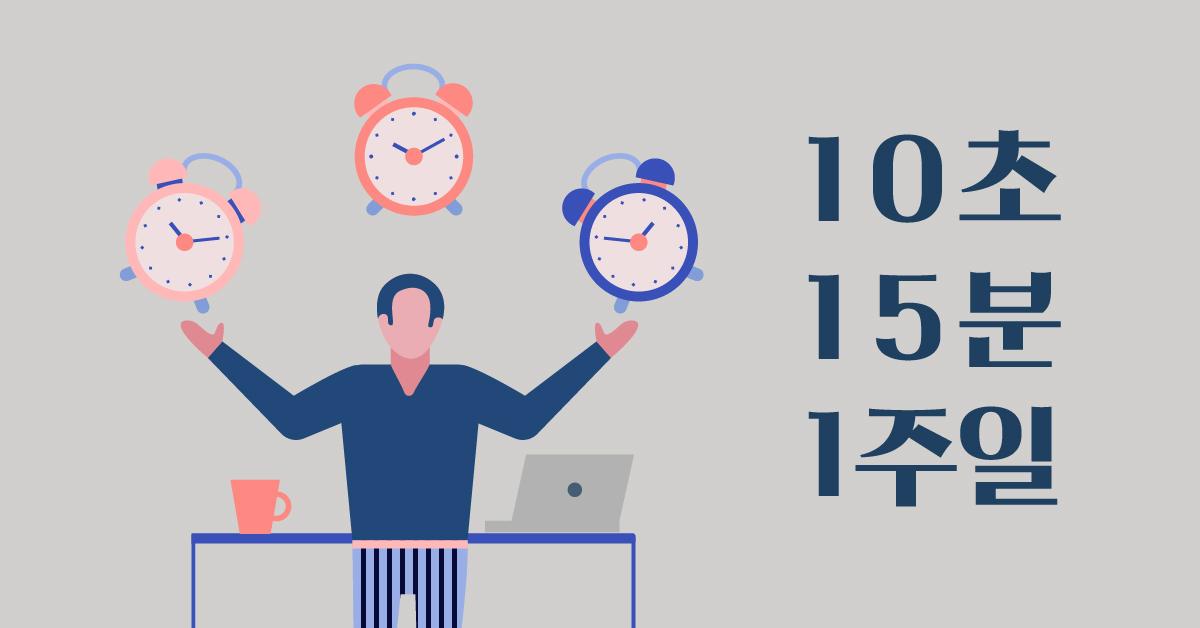 일 잘하는 사람의 시간 관리법: 10초 15분 1주일