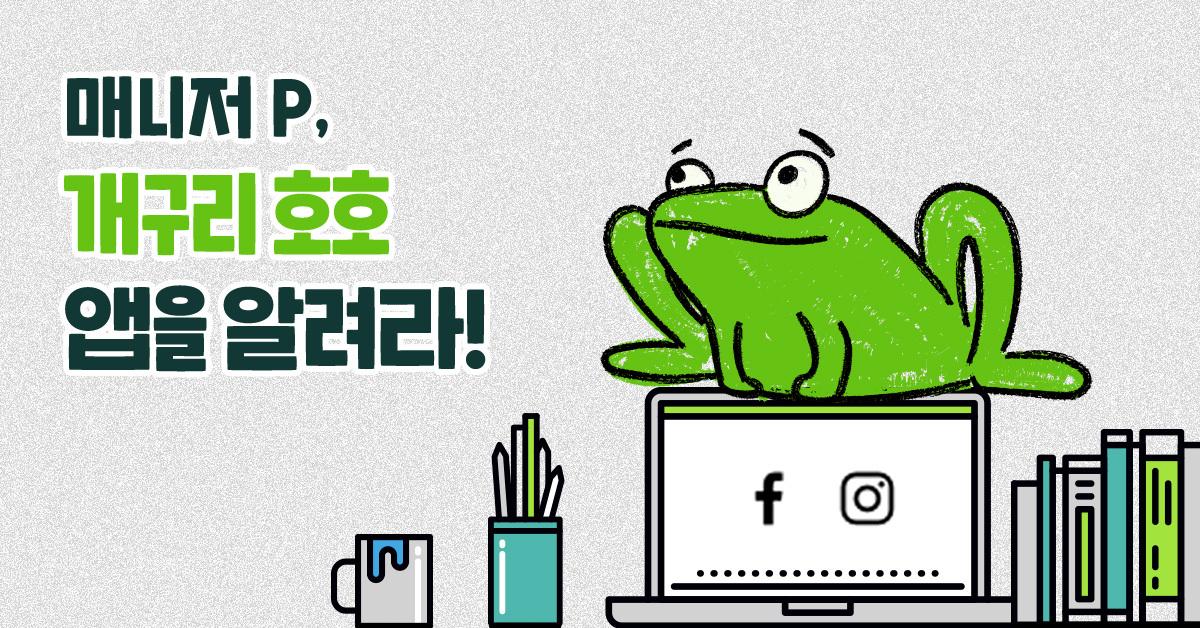 [실전 퍼포먼스 마케팅] 매니저 P, <개구리 호호> 앱을 알려라!