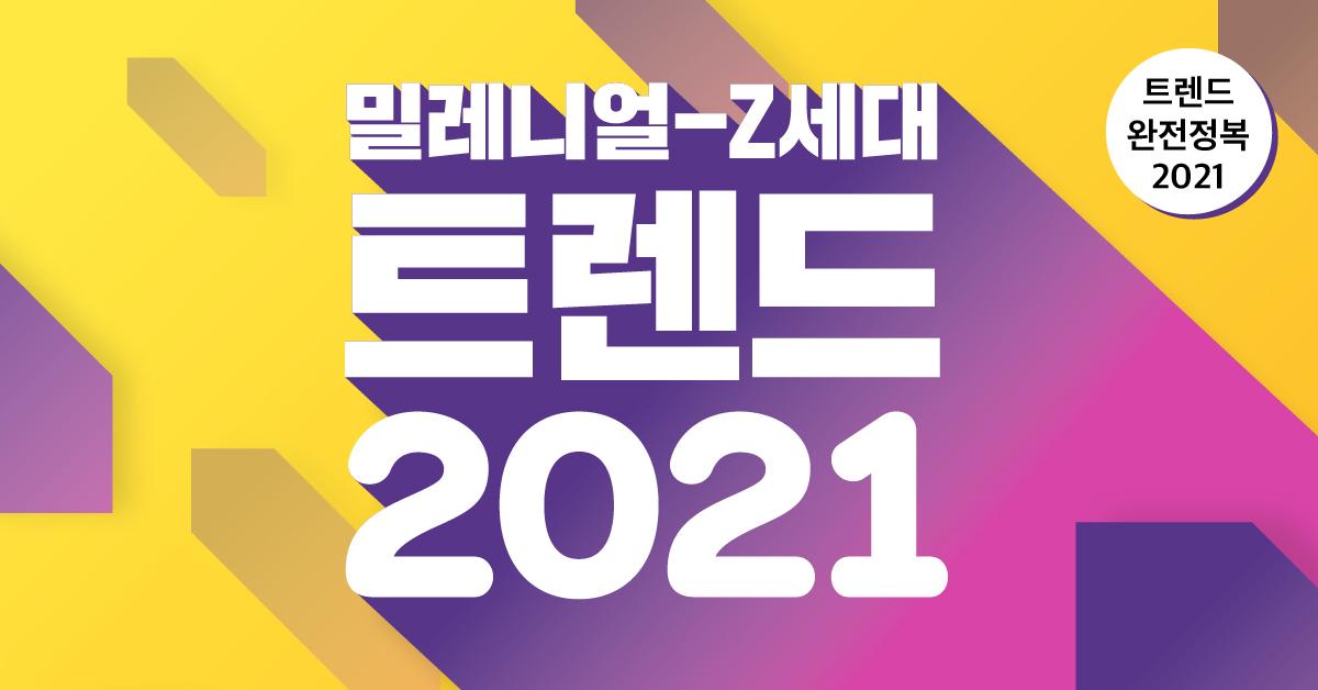 밀레니얼, Z세대, MZ세대, 트렌드, 유튜브, 밀레니얼 트렌드, 밀레니얼 소비, Z세대 마케팅, Z세대 소비, 밀레니얼 마케팅, 대학내일, 밀레니얼-Z세대 트렌드 2021